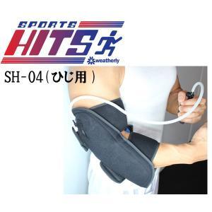 肘 サポーターSPORTS HITSスポーツヒッツ  SH-04 ひじ用 ホット・アイスサポーター westcoast