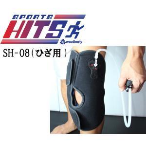 膝 サポーターSPORTS HITSスポーツヒッツ SH-08 ひざ用  ホット・アイスサポーター westcoast