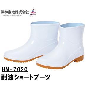 阪神素地ハンシンキジ HM7020 耐油ショートブーツ メンズ 作業靴 westcoast