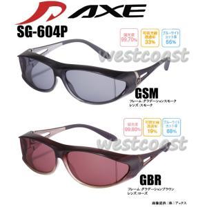 サングラス AXEアックス SG-604P オーバーグラスタイプ