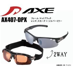 AXEアックス サングラス AX407-DPX 2WAY|westcoast