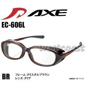 AXEアックス EC-606L BRクリスタルブラウン EYES CURE|westcoast