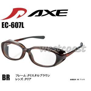AXEアックス EC-607L BRクリスタルブラウン EYES CURE|westcoast