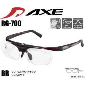 AXEアックス RG-700 BRクリアブラウン ルーペ EYECURE|westcoast