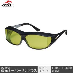 AXEアックス SG-605P GSV  マズメグリーン 偏光サングラス  オーバーグラス メガネの...