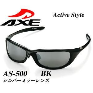 サングラス メンズ レディースAXEアックス スポーツAS-500BKシャイニーブラック×シルバーミラー|westcoast