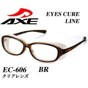 花粉症 メガネ ゴーグル メンズ レディースAXEアックス EYES CURE LINEEC-606 BR|westcoast