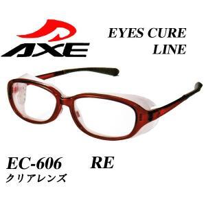 花粉症 メガネ ゴーグル メンズ レディースAXEアックスEYES CURE LINEEC-606 RE|westcoast