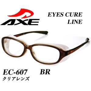 AXEアックス メガネEYES CURE LINEEC-607 BR|westcoast