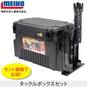 MEIHOメイホウ VS-7070ロッドスタンド×2セット 当店オリジナルタックルボックスセット