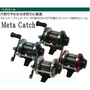 META CATCHメタキャッチ    ベイトリール  ライン付 206373 あすつく 送料無料 westcoast