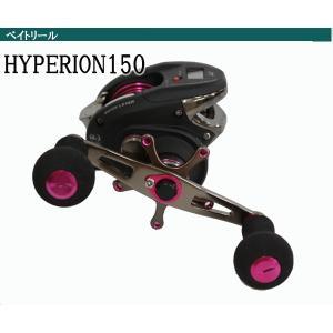 PRO TRUSTプロトラスト HYPERIONハイペリオン 150 ベイトリール|westcoast|02