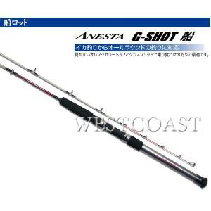 ANESTA G-SHOT船 180cm180SV 043985 あすつく|westcoast