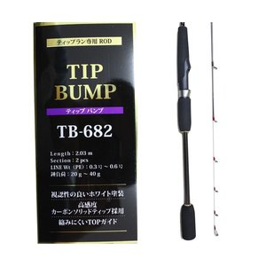 PRO TRUSTプロトラスト ティップバンプ  TB-682 ティップラン専用ロッド   送料無料 あすつく|westcoast
