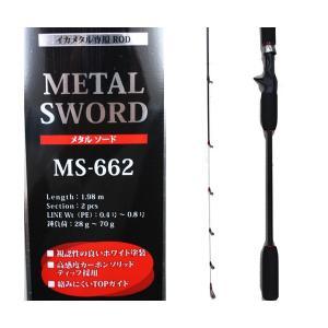 PRO TRUSTプロトラスト メタルソード MS-662 イカメタル専用ロッド   ベイト用 送料無料|westcoast