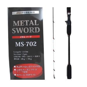 PRO TRUSTプロトラスト メタルソード  MS-702 イカメタル専用ロッド   ベイト用 送料無料あすつく|westcoast