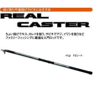 REAL CASTER 450cm投げ竿 ロッド 450 039667 あすつく|westcoast