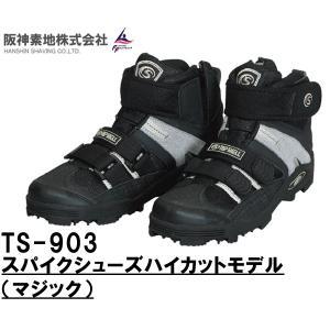 阪神素地ハンシンキジ TS903 スパイクシューズハイカットモデル westcoast