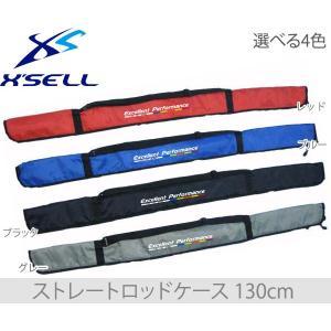 X'SELLエクセル JP-033 ストレートロッドケース130cm westcoast