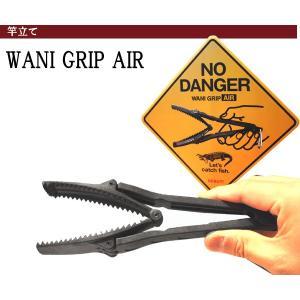 第一精工 ワニグリップ エアー WANI GRIP AIR 魚ばさみ