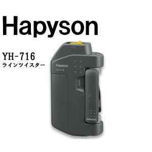 ライン結び器HAPYSONハピソン ラインツイスター YH-716P|westcoast