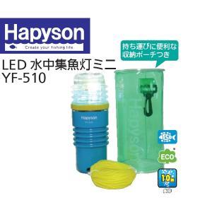 HAPYSON ハピソン LED 水中集魚灯ミニ ライトYF-510 小型・軽量タイプ|westcoast