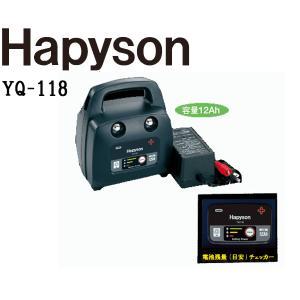 HAPYSONハピソン  中・小型電動リール用充電式  YQ-118 12Ah バッテリーパック