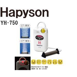 HAPYSONハピソン YH-750 乾電池式エアポンプマーカー機能付き