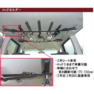 HYS 日吉屋 ロッドキャリー 車用 ロッドホルダー&ロッドベルト PV-3RC 3列シート車専用|westcoast