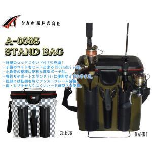 タカ産業 STAND BAG タックルボックスロッドホルダー付きバッカン A-0085|westcoast