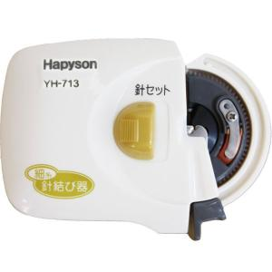 HAPYSONハピソン針結び器 YH-713 細糸用 あすつく