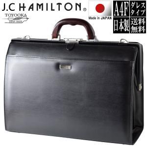 J.C HAMILTON ジェイシー ハミルトン ダレスバッグ 日本製 A4 ドクターバッグ ドクタ...