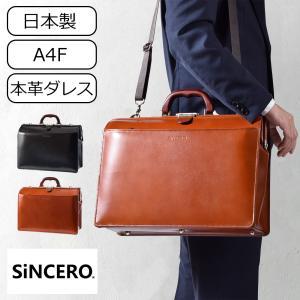 SiNCERO シンセーロ 日本製 本革 メンズ ダレスバッグ ドクターバッグ  素材:牛革 A4フ...