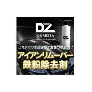 鉄粉除去剤 鉄粉 DUREZZA (ドゥレッザ) アイアンリムーバー 500ml 鉄粉除去 鉄粉除去...