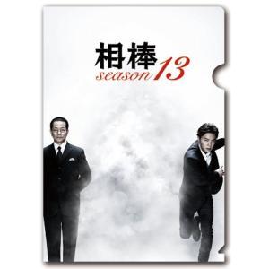 相棒 season13 [ 杉下右京&甲斐享 ] クリアファイル|wetnodsedog