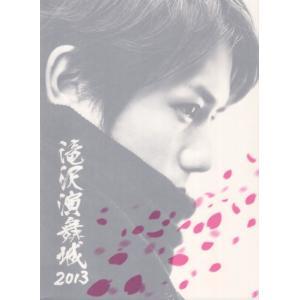 滝沢秀明 滝沢演舞城 2013 パンフレット[ 公式グッズ ](中古ランクA)|wetnodsedog