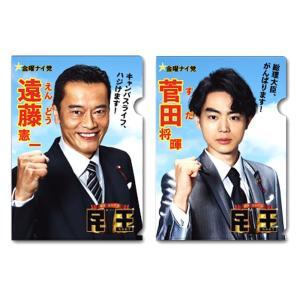 金曜ナイトドラマ 民王 [ 武藤泰山&武藤翔 ] クリアファイル 2枚セット|wetnodsedog