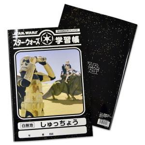 スター・ウォーズ [ しゅっちょう ] 学習帳/STAR WARS|wetnodsedog