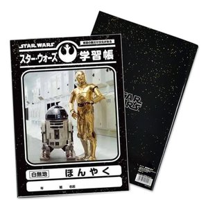 スター・ウォーズ [ ほんやく ] 学習帳/STAR WARS|wetnodsedog