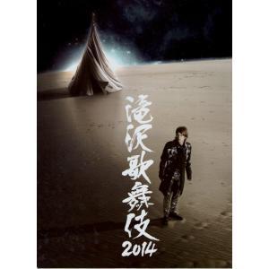 滝沢秀明「滝沢歌舞伎 2014」パンフレット [ 公式グッズ ](中古ランクA) wetnodsedog