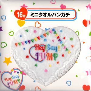 Hey!Say!JUMP ミニタオルハンカチ [ 公式グッズ ]