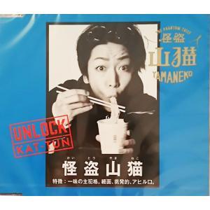 KAT-TUN [ CD ] UNLOCK(怪盗山猫盤)新品|wetnodsedog