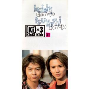 KinKi Kids ファンクラブ会報 31[ 公式グッズ ](中古ランクB)|wetnodsedog