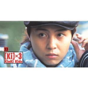 KinKi Kids ファンクラブ会報 33[ 公式グッズ ](中古ランクB)|wetnodsedog