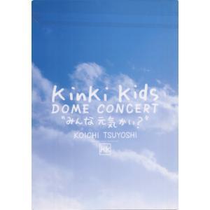 KinKi Kids「DOME CONCERT