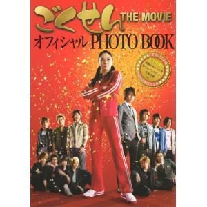 「ごくせん THE MOVIE」オフィシャル PHOTO BOOK[ 公式グッズ ](中古ランクA)|wetnodsedog