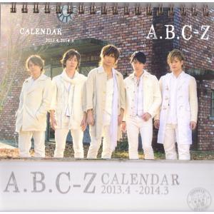 (バラ売り品)A.B.C-Z 2013.4-2014.3 カレンダー [ 公式グッズ ]|wetnodsedog