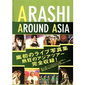 嵐 ARASHI AROUND ASIA(書籍)[ 公式グッ...