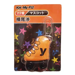 Kis-My-Ft2「マスコット 横尾渉」セブンイレブン限定 [ 公式グッズ ]