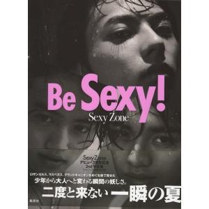 Sexy Zone「Be Sexy!」写真集 [ 公式グッズ ](中古ランクB)|wetnodsedog